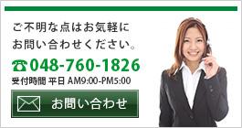 お問い合わせはこちらTEL048-754-3182