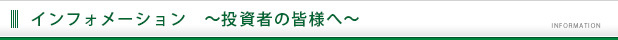 東武証券の人気投信